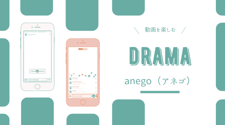 anego(アネゴ)
