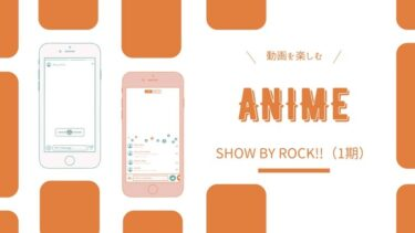 SHOW BY ROCK!!(1期)